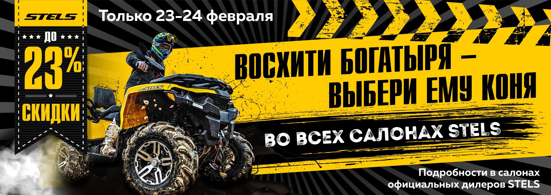 http://www.stels-stavropol.ru/uploads/images/23.02.2019.jpg